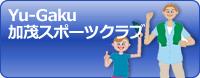 Yu-Gaku加茂スポーツクラブ